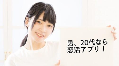 男、20代なら恋活アプリ!