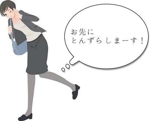 女性に挨拶する
