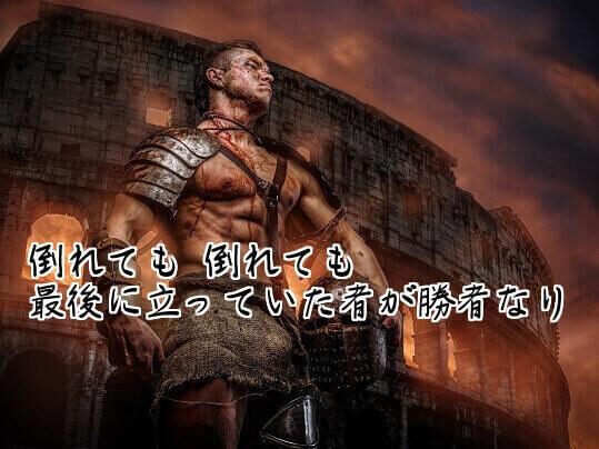 恋愛の戦士