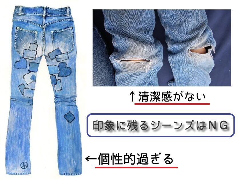 印象に残るジーンズはNG