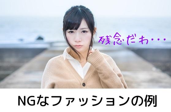NGなファッションの例(残念だわ・・・)
