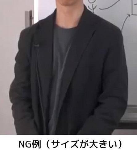 NG例(服のサイズが大きい)