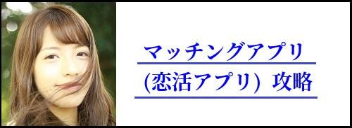 カテゴリー:マッチングアプリ(恋活アプリ)攻略