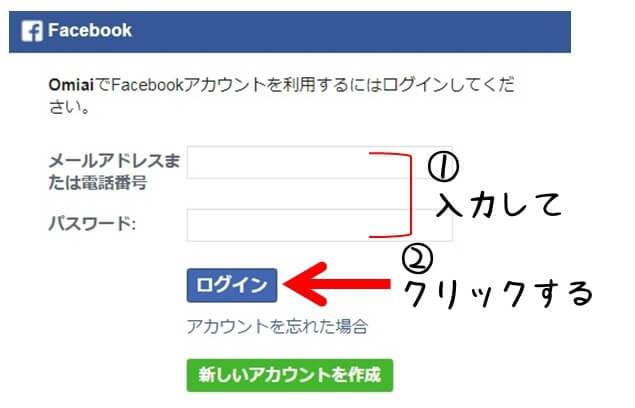 Facebookにログインしていない場合の画面