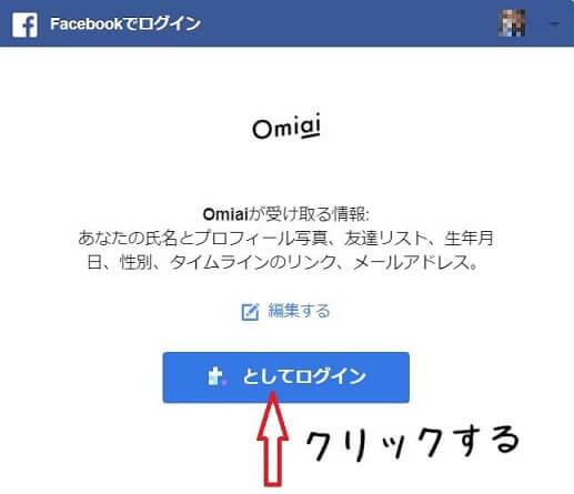 Facebookにログインしている場合のログイン画面
