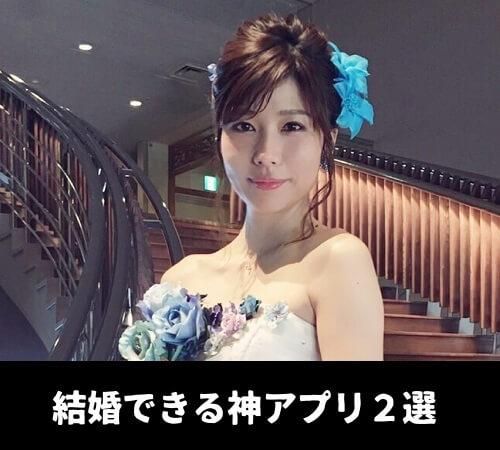 結婚できる神アプリ2選