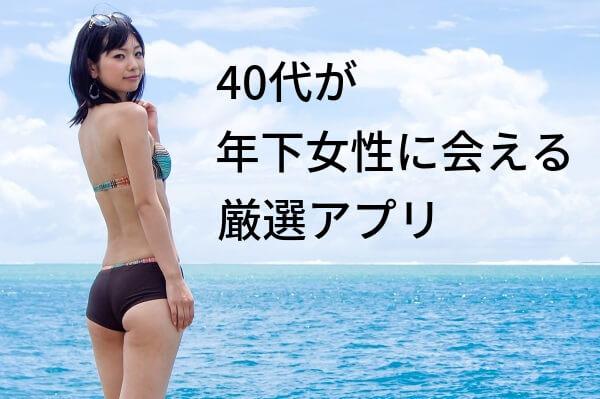 40代が年下女性に会える厳選アプリ